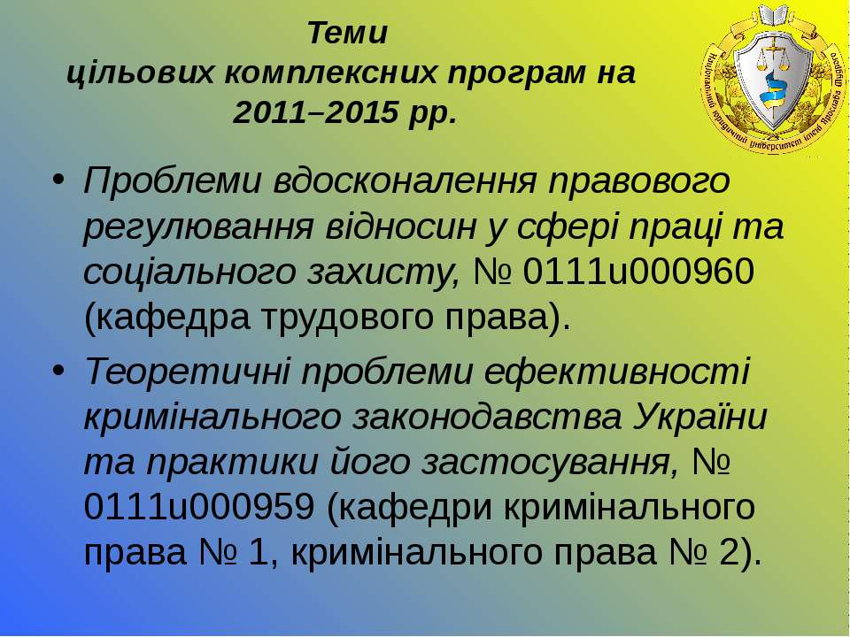 Теми цільових комплексних програм на 2011–2015 рр. Проблеми вдосконалення пра...