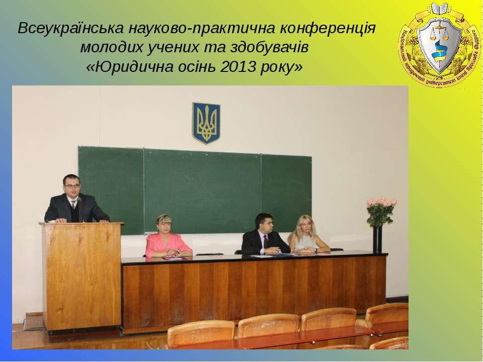 Всеукраїнська науково-практична конференція молодих учених та здобувачів «Юри...