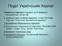 Поділ Українських Карпат Українські Карпати поділяют на 5 природно-географічн...