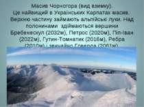 Масив Чорногора (вид взимку). Це найвищий в Українських Карпатах масив. Верхн...