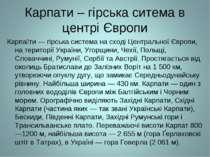 Карпати – гірська ситема в центрі Європи Карпа ти— гірська система на сході ...