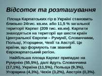 Відсоток та розташування Площа Карпатських гір в Україні становить близько 24...