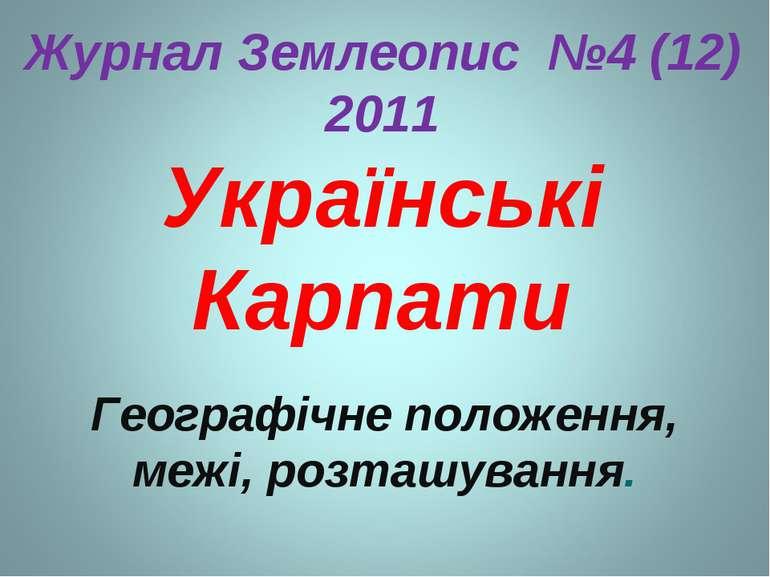 Журнал Землеопис №4 (12) 2011 Українські Карпати Географічне положення, межі,...
