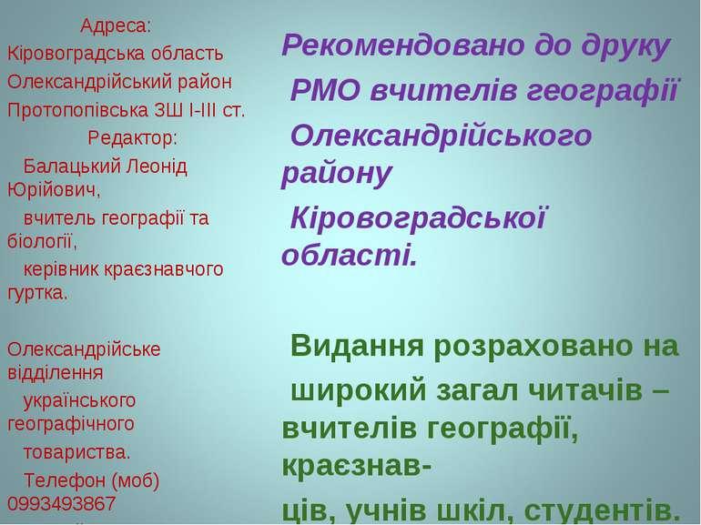 Рекомендовано до друку РМО вчителів географії Олександрійського району Кірово...