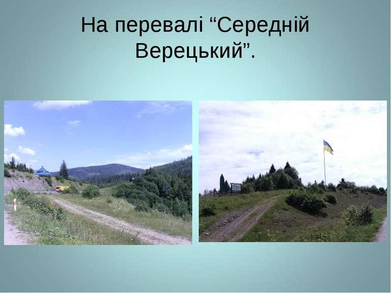 """На перевалі """"Середній Верецький""""."""