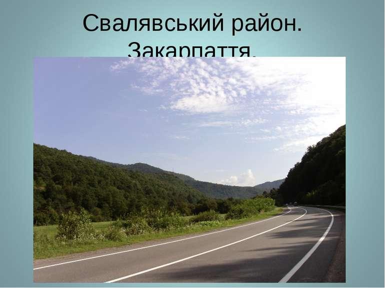 Свалявський район. Закарпаття.