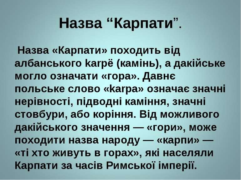 """Назва """"Карпати"""". Назва «Карпати» походить від албанського karpë (камінь), а д..."""