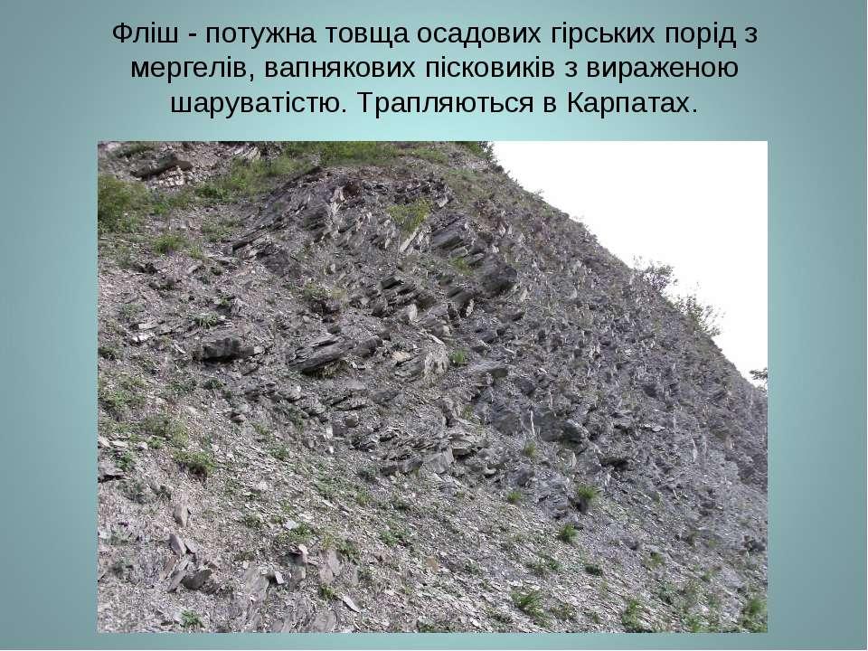 Фліш - потужна товща осадових гірських порід з мергелів, вапнякових пісковикі...
