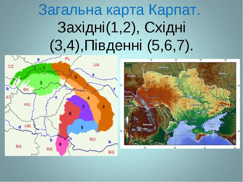 Загальна карта Карпат. Західні(1,2), Східні (3,4),Південні (5,6,7).