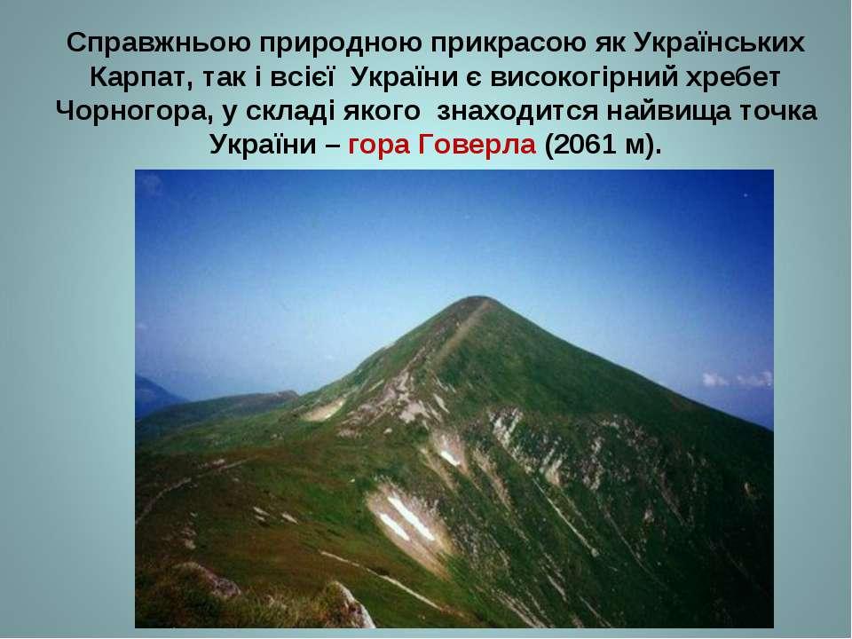 Справжньою природною прикрасою як Українських Карпат, так і всієї України є в...