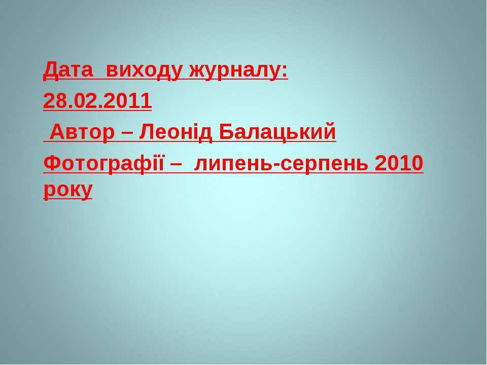 Дата виходу журналу: 28.02.2011 Автор – Леонід Балацький Фотографії – липень-...
