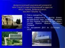 Дніпропетровський національний університет імені Олеся Гончара розташований з...