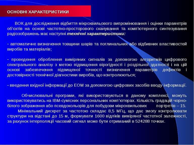 ВОК для дослідження відбиття мікрохвильового випромінювання і оцінки параметр...