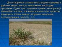 Для створення оптимального водного режиму в районах недостатнього зволоження ...