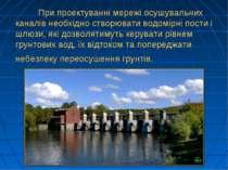 При проектуванні мережі осушувальних каналів необхідно створювати водомірні п...