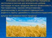 Інтенсивна система землеробства передбачає застосування високих доз мінеральн...