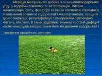 Міграція мінеральних добрив з сільськогосподарських угідь у водойми зумовлює ...