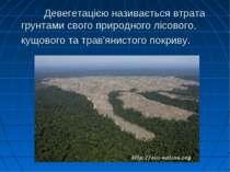 Девегетацією називається втрата грунтами свого природного лісового, кущового ...