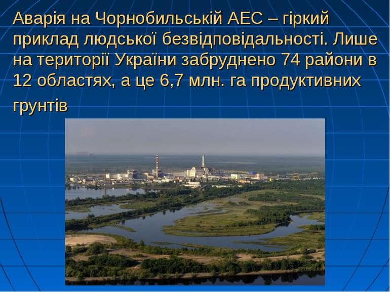 Аварія на Чорнобильській АЕС – гіркий приклад людської безвідповідальності. Л...