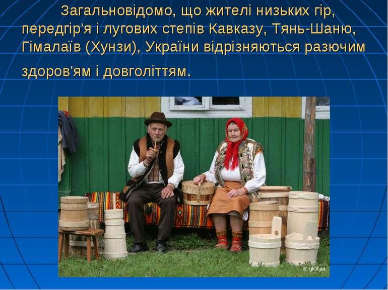 Загальновідомо, що жителі низьких гір, передгір'я і лугових степів Кавказу, Т...