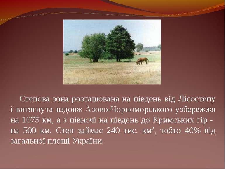 Степова зона розташована на південь від Лісостепу і витягнута вздовж Азово-Чо...