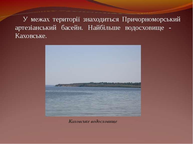 У межах території знаходиться Причорноморський артезіанський басейн. Найбільш...