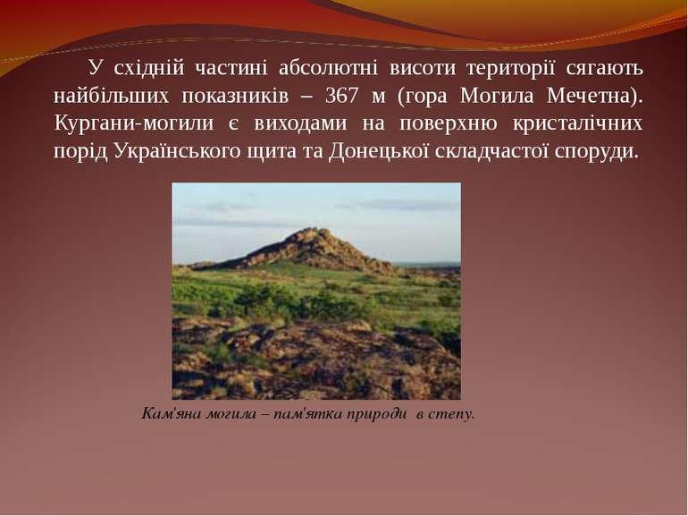 У східній частині абсолютні висоти території сягають найбільших показників – ...
