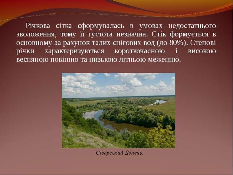 Річкова сітка сформувалась в умовах недостатнього зволоження, тому її густота...