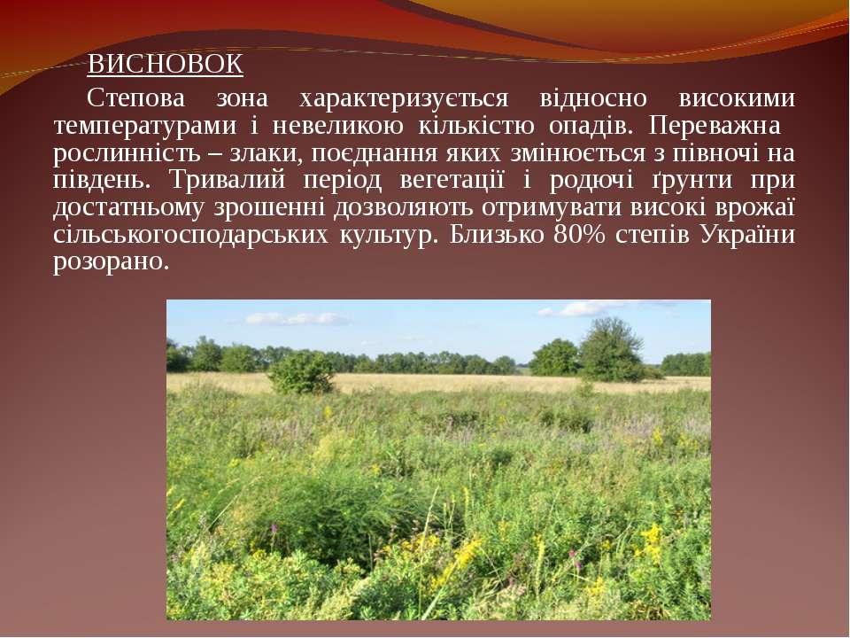 ВИСНОВОК Степова зона характеризується відносно високими температурами і неве...