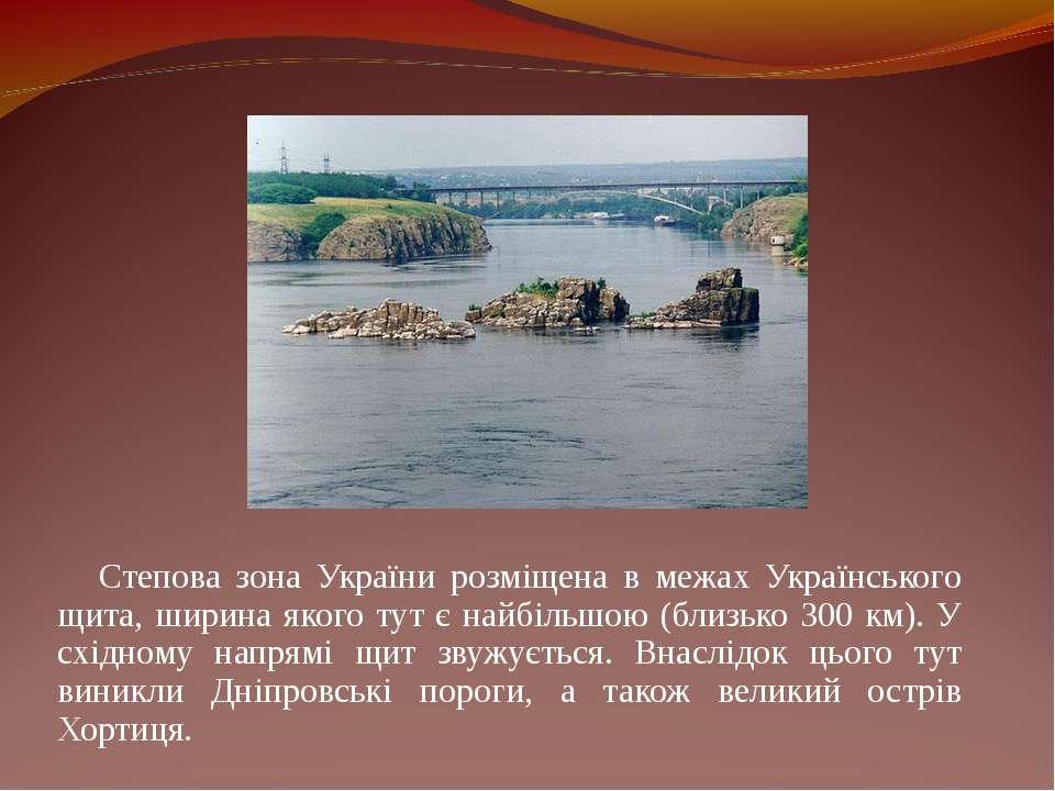Степова зона України розміщена в межах Українського щита, ширина якого тут є ...