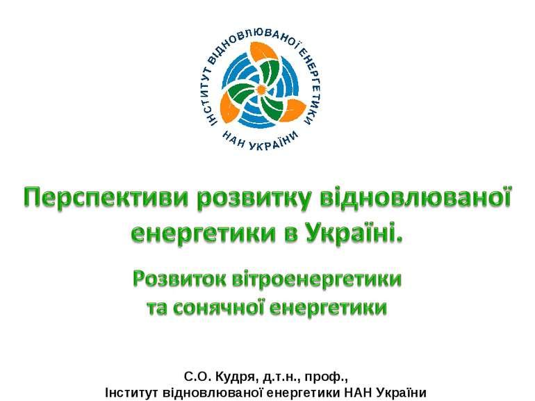 Перспективи розвитку відновлюваної енергетики в Україні. Розвиток вітроенерге...