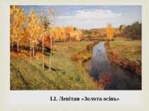 І.І. Левітан «Золота осінь»