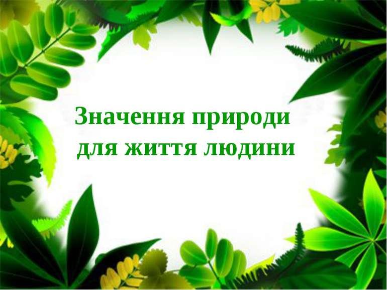 Значення природи для життя людини