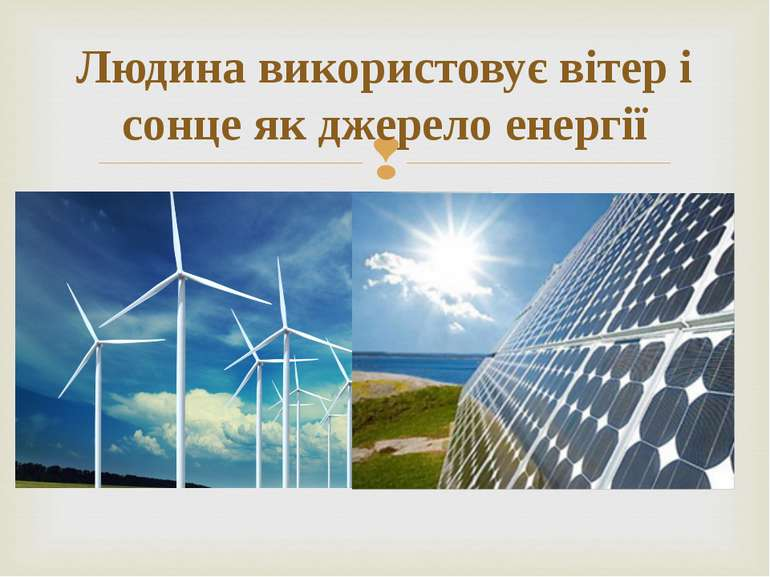 Людина використовує вітер і сонце як джерело енергії