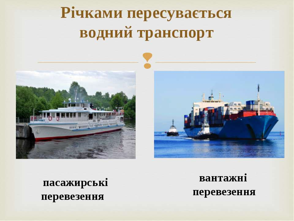 пасажирські перевезення вантажні перевезення Річками пересувається водний тра...