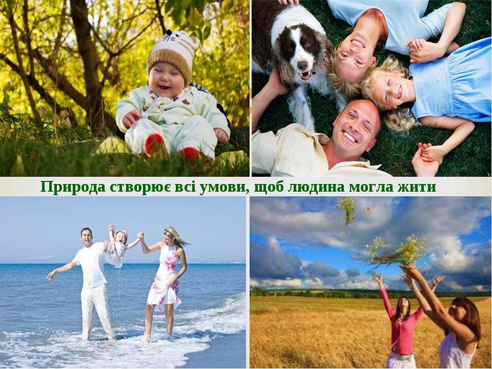 Природа створює всі умови, щоб людина могла жити