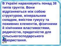 В Україні нараховують понад 38 типів грунтів. Вони відрізняються між собою ст...