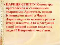 ЦАРИЦЯ ЄГИПТУ Клеопатра проголосила їх священними тваринами, Арістотель назва...