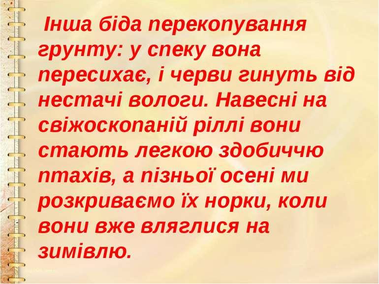Інша біда перекопування грунту: у спеку вона пересихає, і черви гинуть від не...