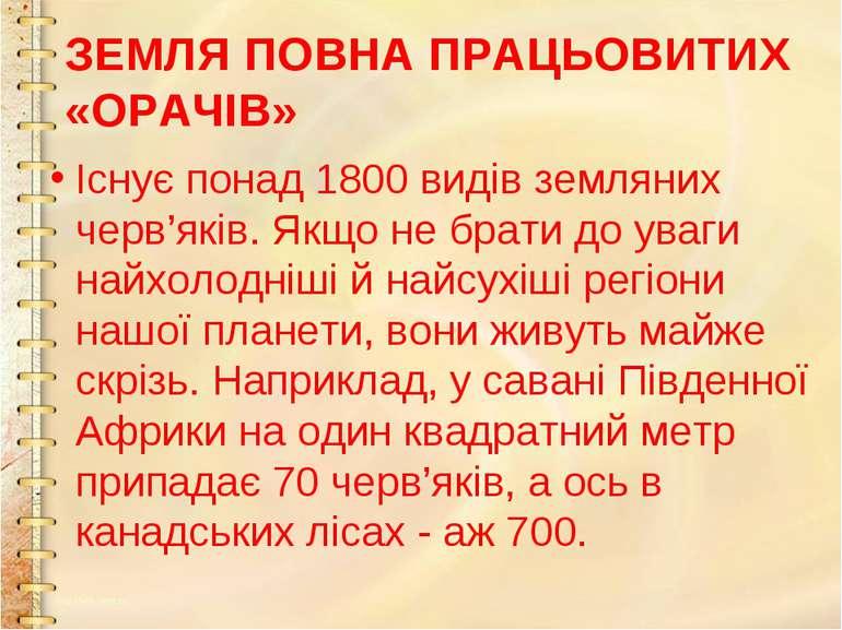 ЗЕМЛЯ ПОВНА ПРАЦЬОВИТИХ «ОРАЧІВ» Існує понад 1800 видів земляних черв'яків. Я...