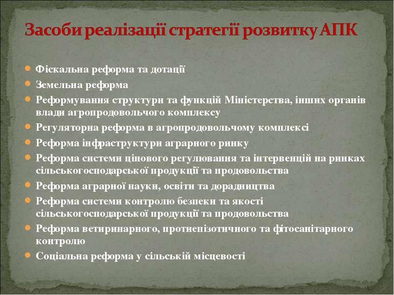 Фіскальна реформа та дотації Земельна реформа Реформування структури та функц...