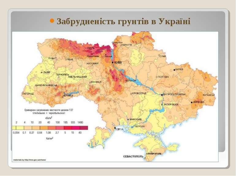 Забрудненість грунтів в Україні