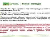 Розробка НТГ в Україні перебуває на стадії геолого-розвідувального вивчення і...