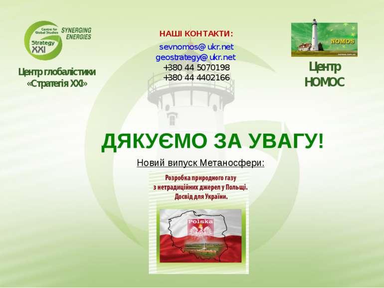 НАШІ КОНТАКТИ: sevnomos@ukr.net geostrategy@ukr.net +380 44 5070198 +380 44 4...