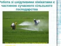 Робота зі шкідливими хімікатами є частиною сучасного сільського господарства ...