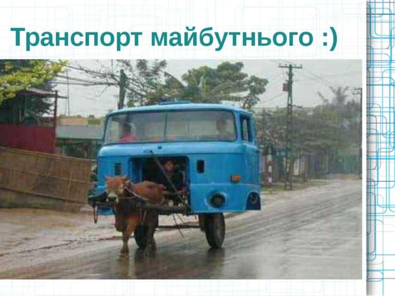 Транспорт майбутнього :)