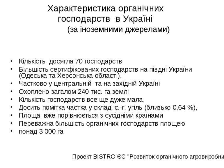 Характеристика органічних господарств в Україні (за іноземними джерелами) Кіл...