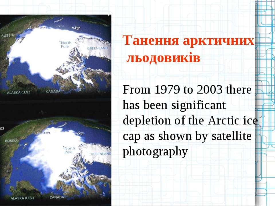 Танення арктичних льодовиків From 1979 to 2003 there has been significant dep...