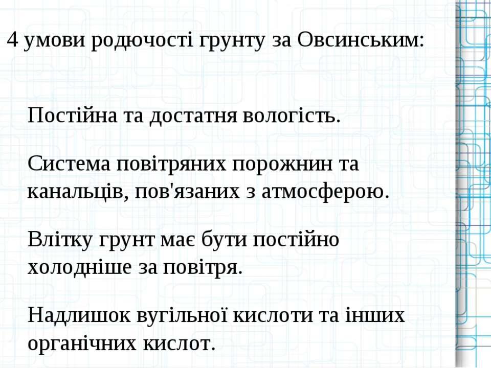 4 умови родючості грунту за Овсинським: Постійна та достатня вологість. Систе...