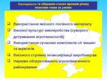 Використання якісного посівного матеріалу Високої культурі землеробства (суво...